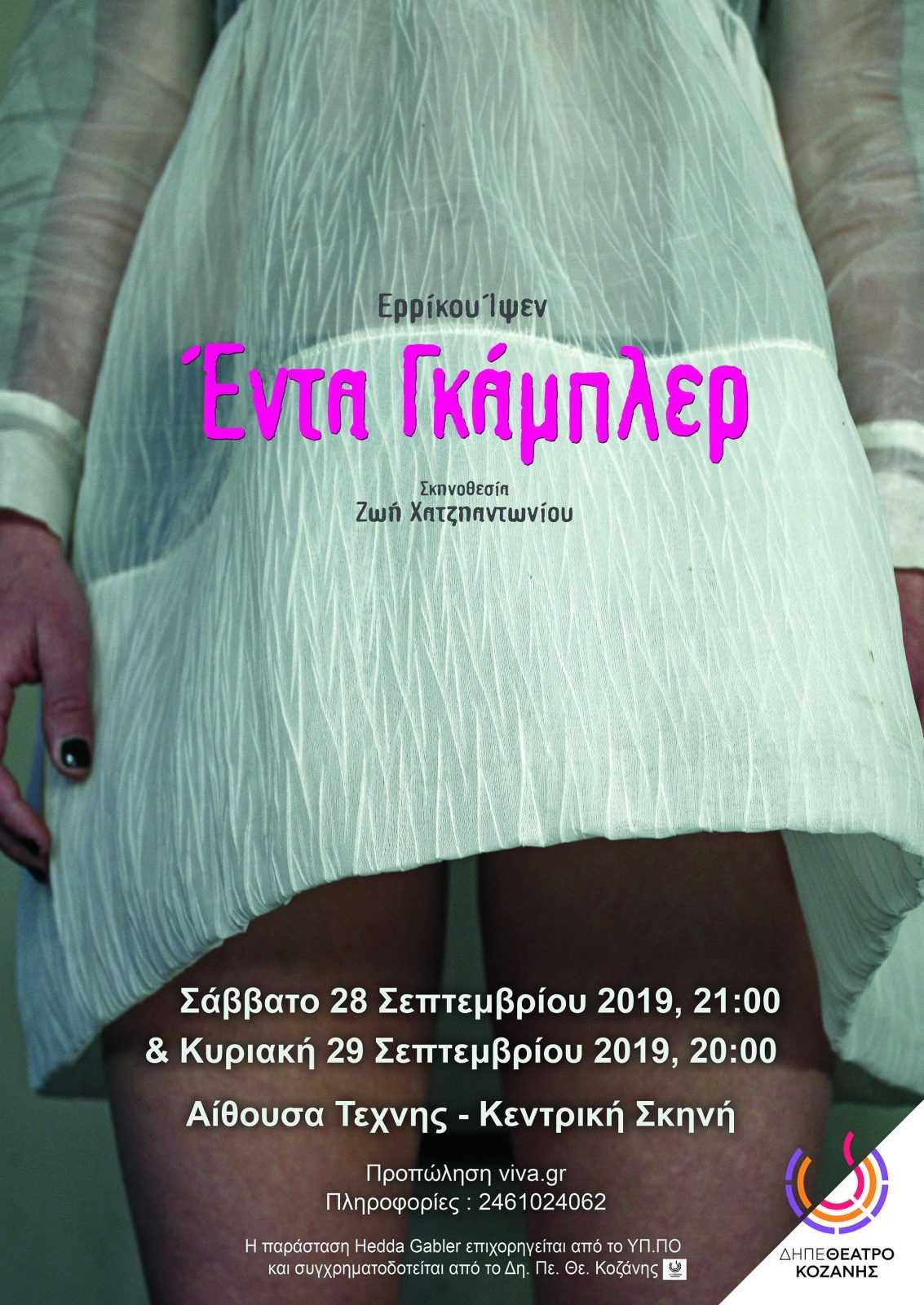 Το Δη.Πε.Θέατρο Κοζάνης το Σάββατο 28/9, στις 21:00 και την Κυριακή 29/9, στις 20:00 θα παρουσιάσει την παράσταση του Ερρίκου Ίψεν «Έντα Γκάμπλερ».