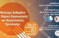 Επιστημονική Εκδήλωση από τον Ιατρικό Σύλλογο Κοζάνης και το Τμήμα Πυρηνικής Ιατρικής του Θεαγένειου νοσοκομείου  με τίτλο