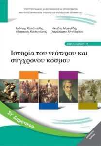 Σχολική ιστορία και εθνική ταυτότητα. Γράφειο Κωνσταντίνος Χολέβας – Πολιτικός Επιστήμων.