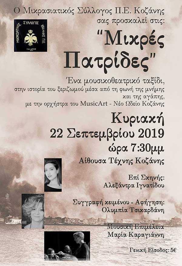 Η μουσικοθεατρική παράσταση «Μικρές Πατρίδες» στην Αίθουσα Τέχνης Κοζάνης την Κυριακή 22 Σεπτεμβρίου