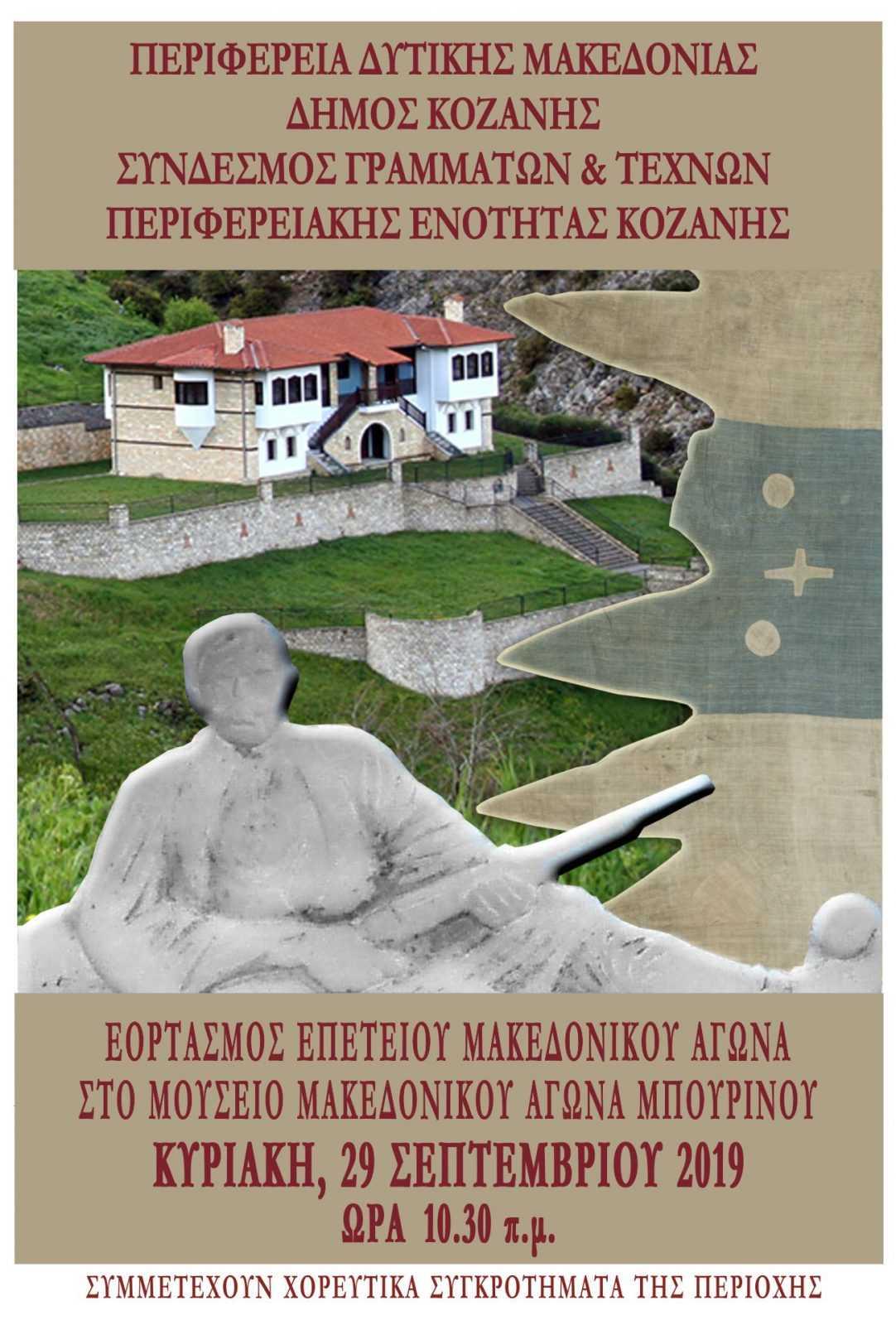 Το πρόγραμμα των εκδηλώσεων για τον Εορτασμό του Μακεδονικού Αγώνα στο Μουσείο Μακεδονικού Αγώνα στο όρος Μπούρινος
