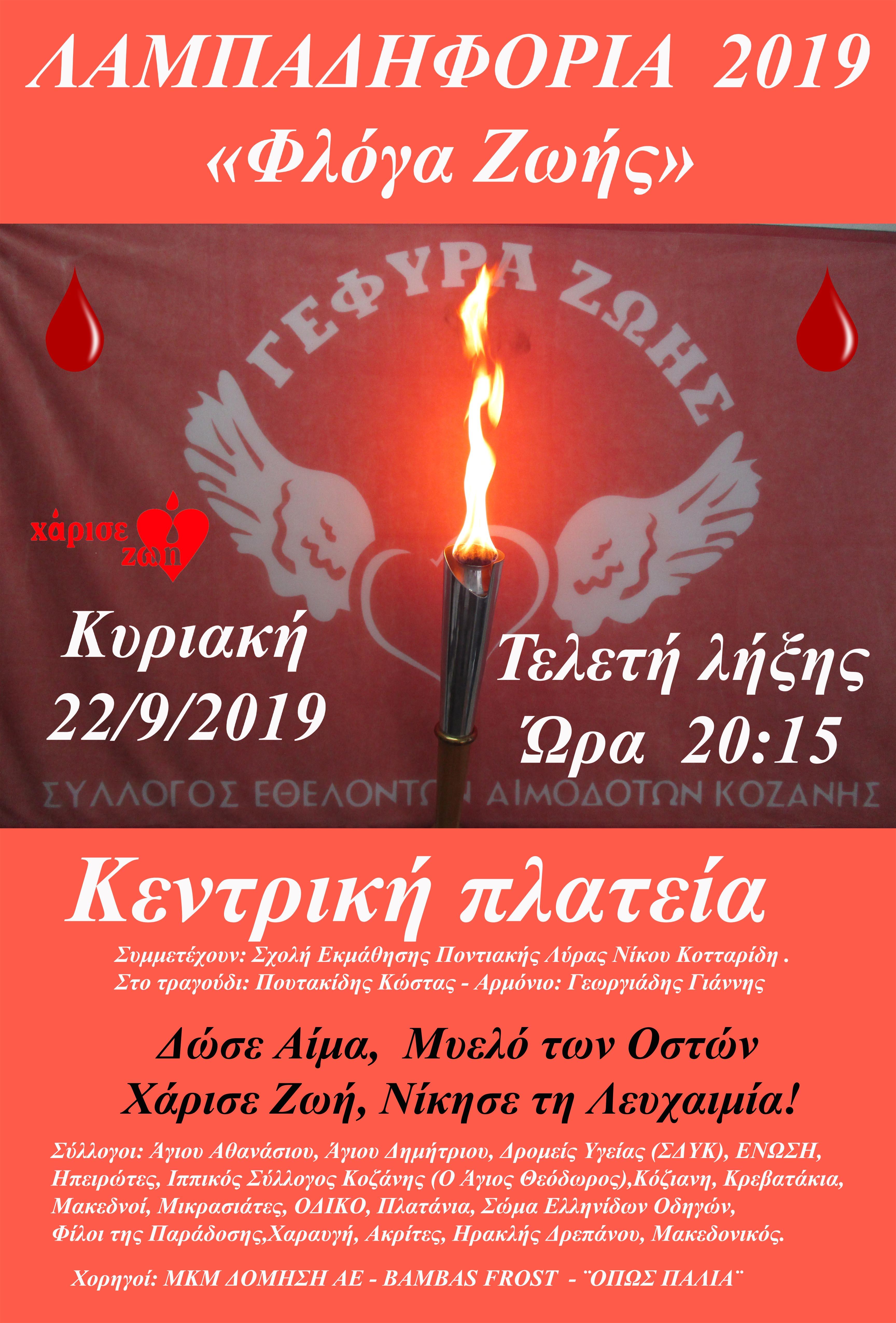 Σύλλογος Αιμοδοτών Κοζάνης