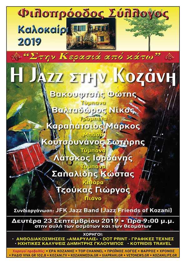 Ο Φιλοπρόοδος Σύλλογος Κοζάνης διοργανώνει μουσική συνάντηση ντόπιων μουσικών τζαζ την Δευτέρα 23 Σεπτεμβρίου