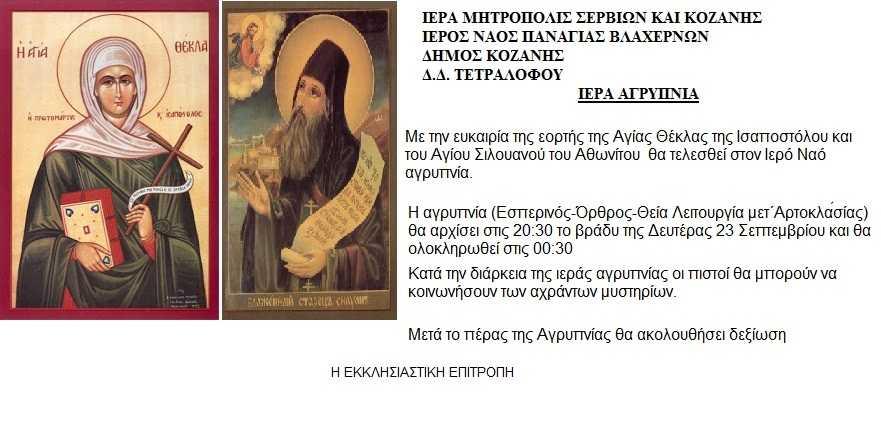 Aγρυπνία στον Ι. Ν.Παναγίας Βλαχερνών, στον Τετράλοφο Δευτέρα 23 Σεπτεμβρίου