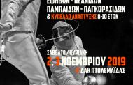 «Οι 1οι Πανελλήνιοι Αγώνες Ξιφασκίας στην Πτολεµαΐδα!» την Κυριακή 3 Νοεμβρίου