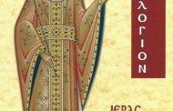 Κυκλοφόρησε το ''ΗΜΕΡΟΛΟΓΙΟΝ 2020''  της Ιεράς Μητροπόλεως Σερβίων και Κοζάνης, αφιερωμένο  ''σε αγίους που πέρασαν από την περιοχή μας και άφησαν το στίγμα τους''.