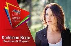 Δραστηριότητα- Προγραμματισμένες συναντήσεις της Βουλευτή ΣΥΡΙΖΑ ΠΕ Κοζάνης Καλλιόπης Βέττα