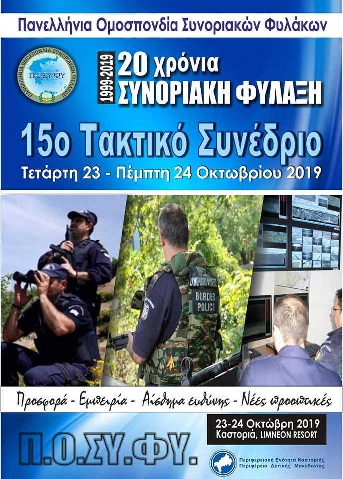 Είκοσι χρόνια Συνοριακή Φύλαξη (1999 – 2019). 15ο Τακτικό Συνέδριο ΠΟΣΥΦΥ