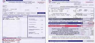 ΔΕΗ: Αυτές τις αλλαγές θα δείτε στους λογαριασμούς που θα έρθουν -Προσοχή με το πάγιο