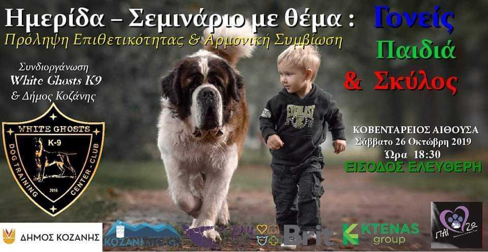 Με αφορμή τα θανατηφόρα και μη περιστατικά επιθέσεων σκύλων σε παιδιά Ημερίδα - Σεμινάριο από τον Κυναθλητικό Όμιλο White Ghosts K9 και τον Δήμο Κοζάνης με θέμα: