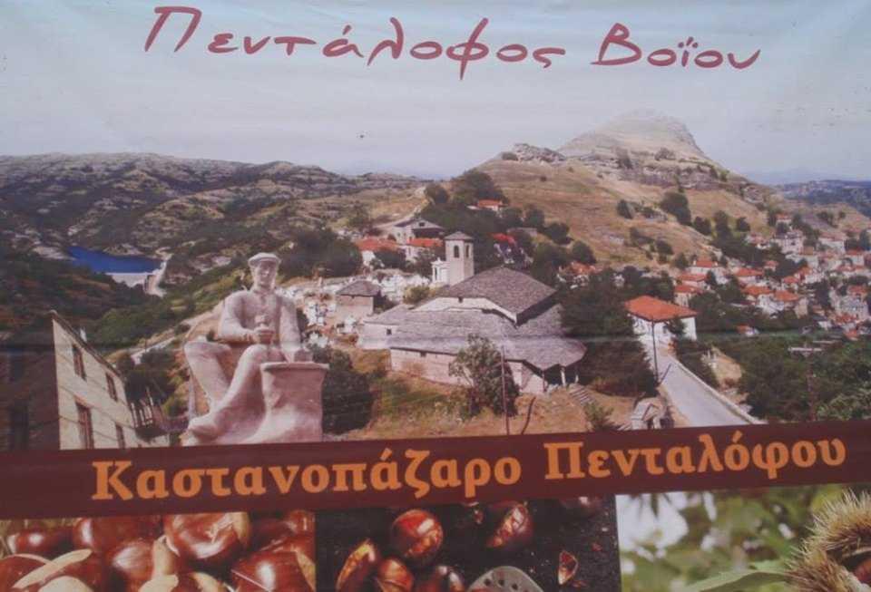 14ο Καστανοπάζαρο Πενταλόφου Βοϊου την Κυριακή 3 Νοεμβρίου