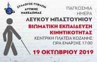 Παγκόσμια Ημέρα Λευκού Μπαστουνιού στην κεντρική πλατεία Κοζάνης από το Σύλλογο Τυφλών Δυτικής Μακεδονίας 19 Οκτωβρίου