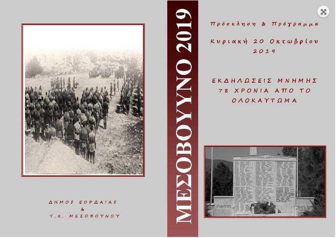 Μνημόσυνο των 157 ανδρών,  εκτελεσθέντων το έτος 1941 από τα Γερμανικά στρατεύματα κατοχής στο Μεσόβουνο
