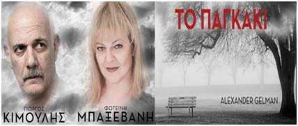 «Τοπαγκάκι»  με τον Γιώργο Κιμούλη και την Φωτεινή Μπαξεβάνη  στις 5 Νοεμβρίου στο ΔΗΠΕΘΕ Κοζάνης