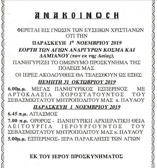 Πανηγυρίζει ο Ιερός Ναός Αγίων Αναργύρων Κοσμά και Δαμιανού, την Παρασκευή 1 Νοεμβρίου