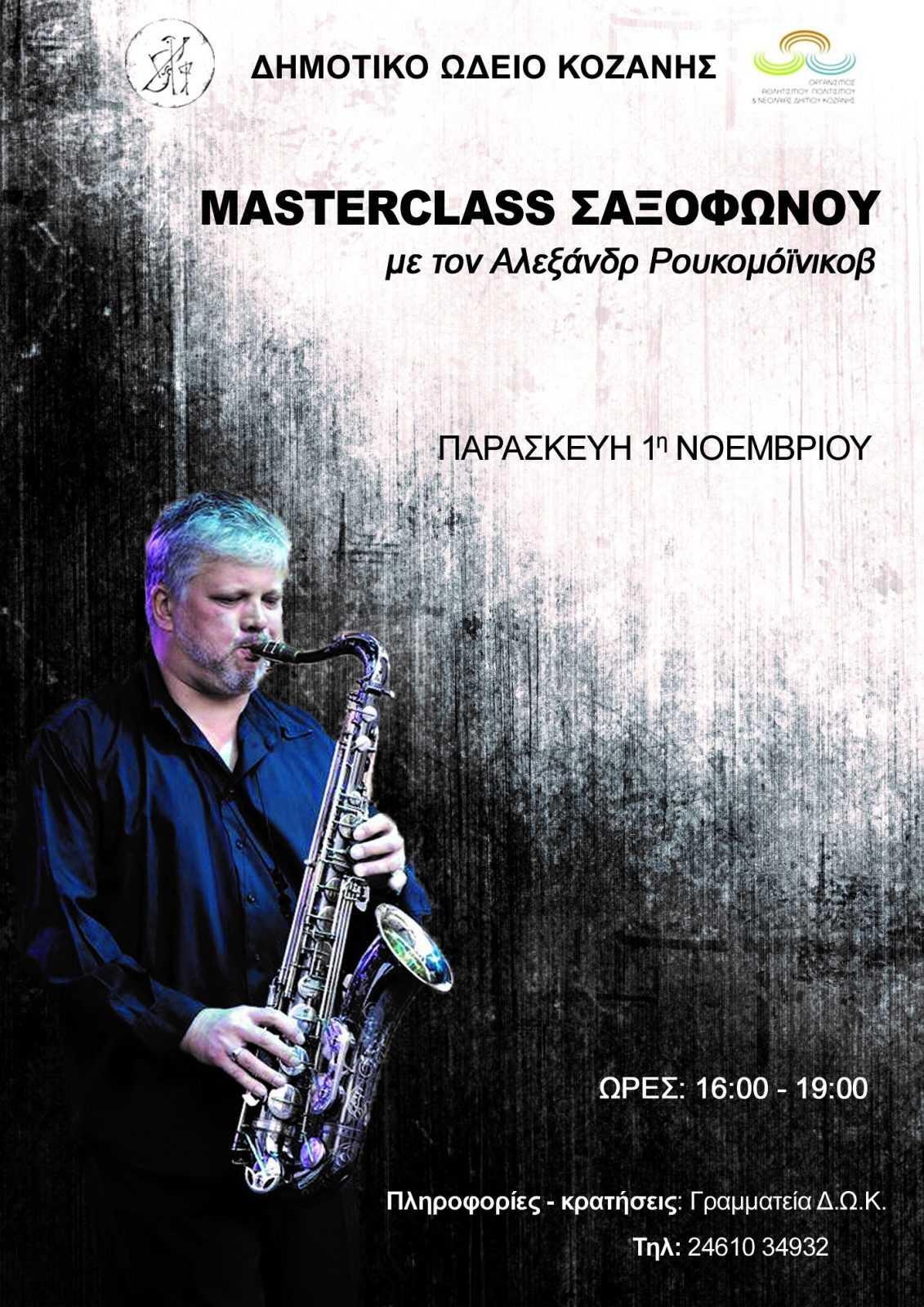 Το Δημοτικό Ωδείο Κοζάνης διοργανώνει Masterclass Σαξοφώνου με καλεσμένο τον διεθνούς φήμης Ουκρανό Σαξοφωνίστα Αλεξάνδρ Ρουκομόϊνικοβ