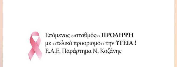 Το παράρτημα Ν. Κοζάνης της Ελληνικής Αντικαρκινικής Εταιρείας σε συνεργασία με τα ΚΤΕΛ Ν. Κοζάνης, διενεργεί δράση προώθησης της σημασίας των προληπτικών εξετάσεων ενάντια στον καρκίνο