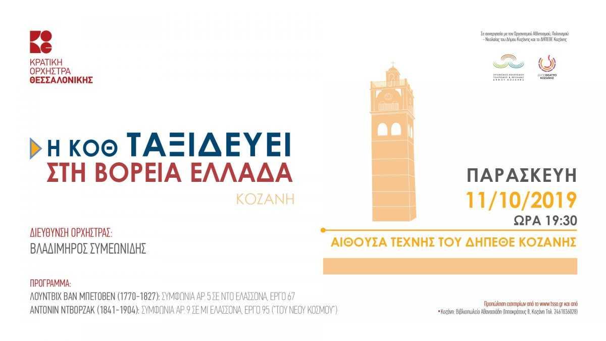 Η Κρατική Ορχήστρα Θεσσαλονίκης εμφανίζεται στην Κοζάνη, με δύο από τα σημαντικότερα έργα στην ιστορία της μουσικής.