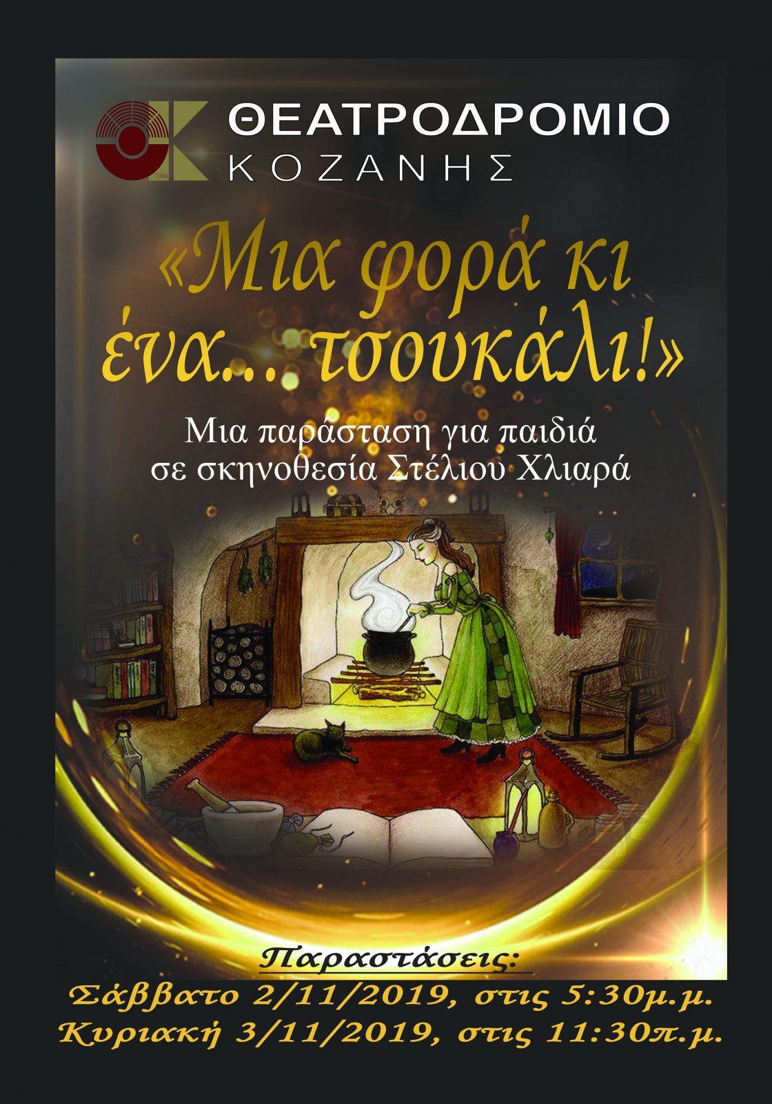 «Μια φορά κι ένα…Τσουκάλι» - Μια παράσταση για παιδιά στο Θεατροδρόμιο Κοζάνης