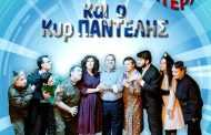 «Η Δεξιά, η Αριστερά και ο κυρ΄ Παντελής» του  Σακελλάριου - Γιαννακόπουλου