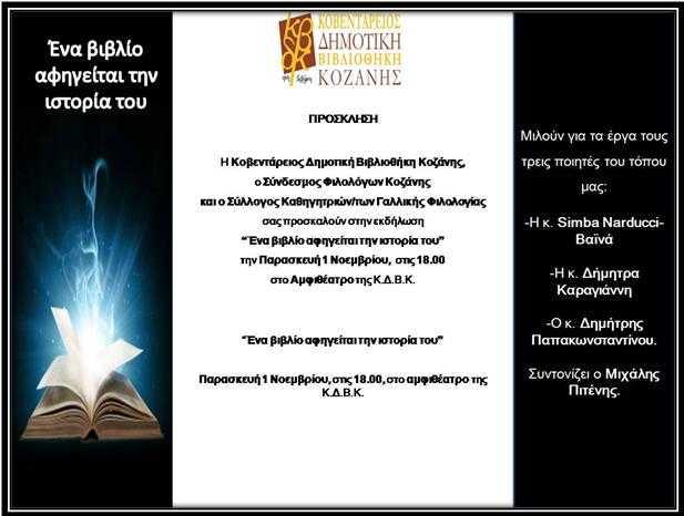 """""""Ένα βιβλίο αφηγείται την ιστορία του"""" είναι ο τίτλος μιας από τις νέες σειρές εκδηλώσεων που συμπεριλαμβάνονται στο νέο πρόγραμμα δράσεων της Κοβενταρείου Δημοτικής Βιβλιοθήκης Κοζάνης"""