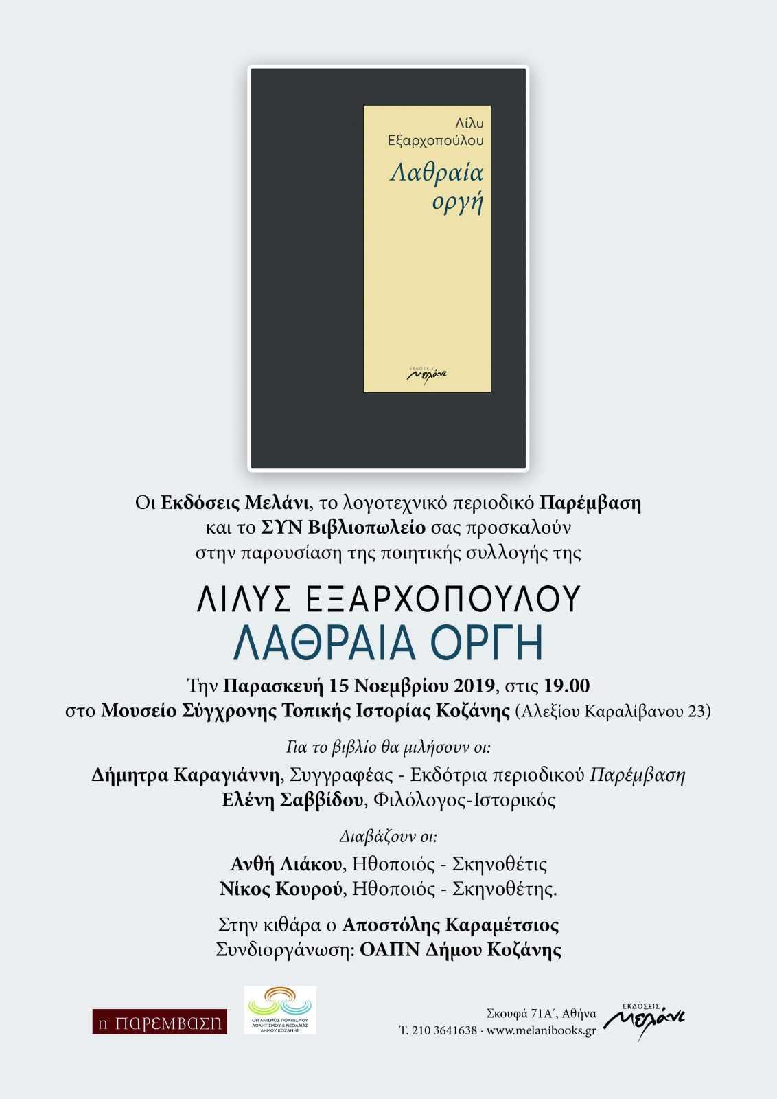 Η ποιήτρια Λίλυ Εξαρχοπούλου στην Κοζάνη. Παρουσίαση της ποιητικής συλλογής