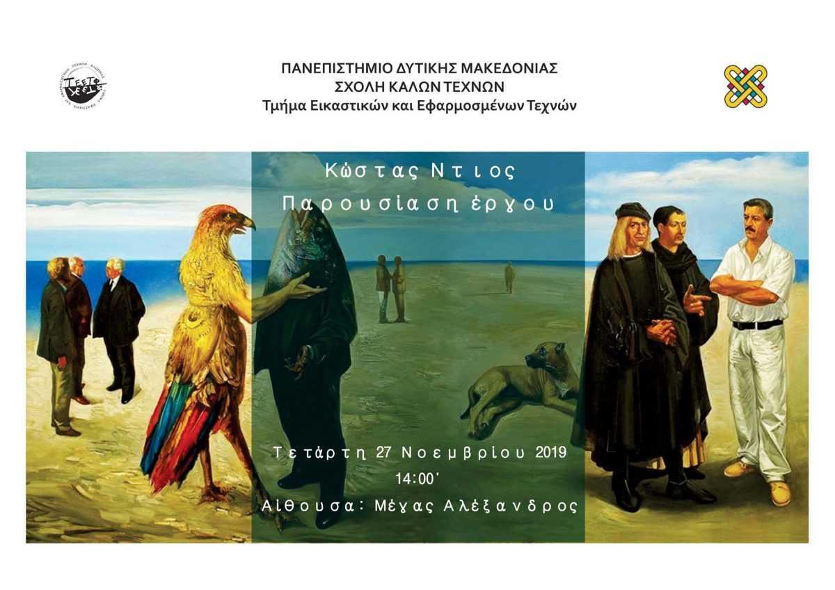 Ο ζωγράφος Κώστας Ντιος θα παρουσιάσει το έργο  στο Τ.Ε.Ε.Τ., 27/11/2019