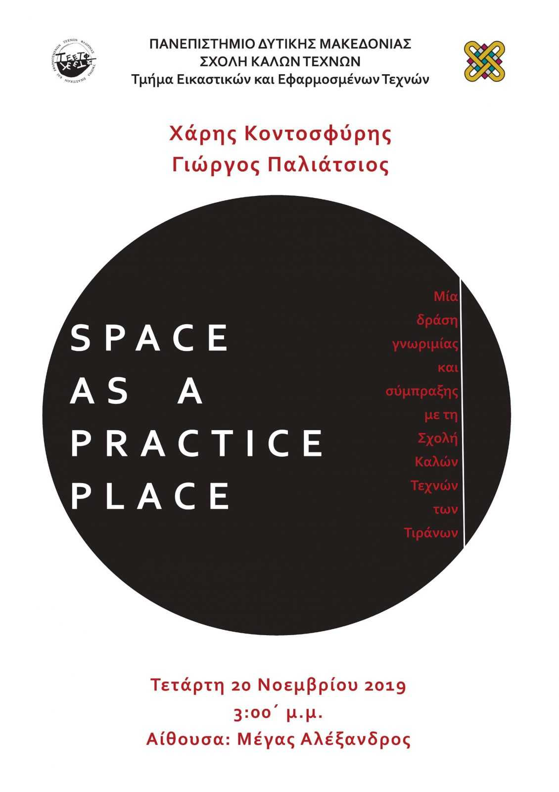 Διάλεξη Χ. Κοντοσφύρη & Γ. Παλιάτσιου «Space as a Practice Place: Μία δράση γνωριμίας και σύμπραξης με τη Σχολή Καλών Τεχνών των Τιράνων» στο Τ.Ε.Ε.Τ., 20/11/2019