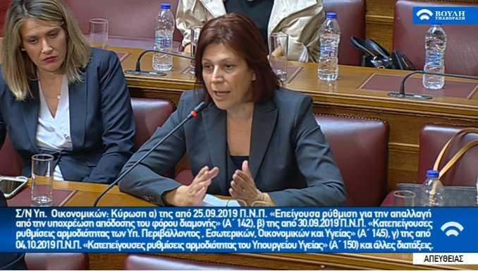 Ομιλία της Παρασκευής Βρυζίδου, Βουλευτή Ν. Κοζάνης της Νέας Δημοκρατίας, για ακύρωση των δημοπρασιών ΝΟΜΕ της ΔΕΗ, λειτουργία ΚΕΘΕΑ και προστασία πρώτης κατοικίας 07/11/19