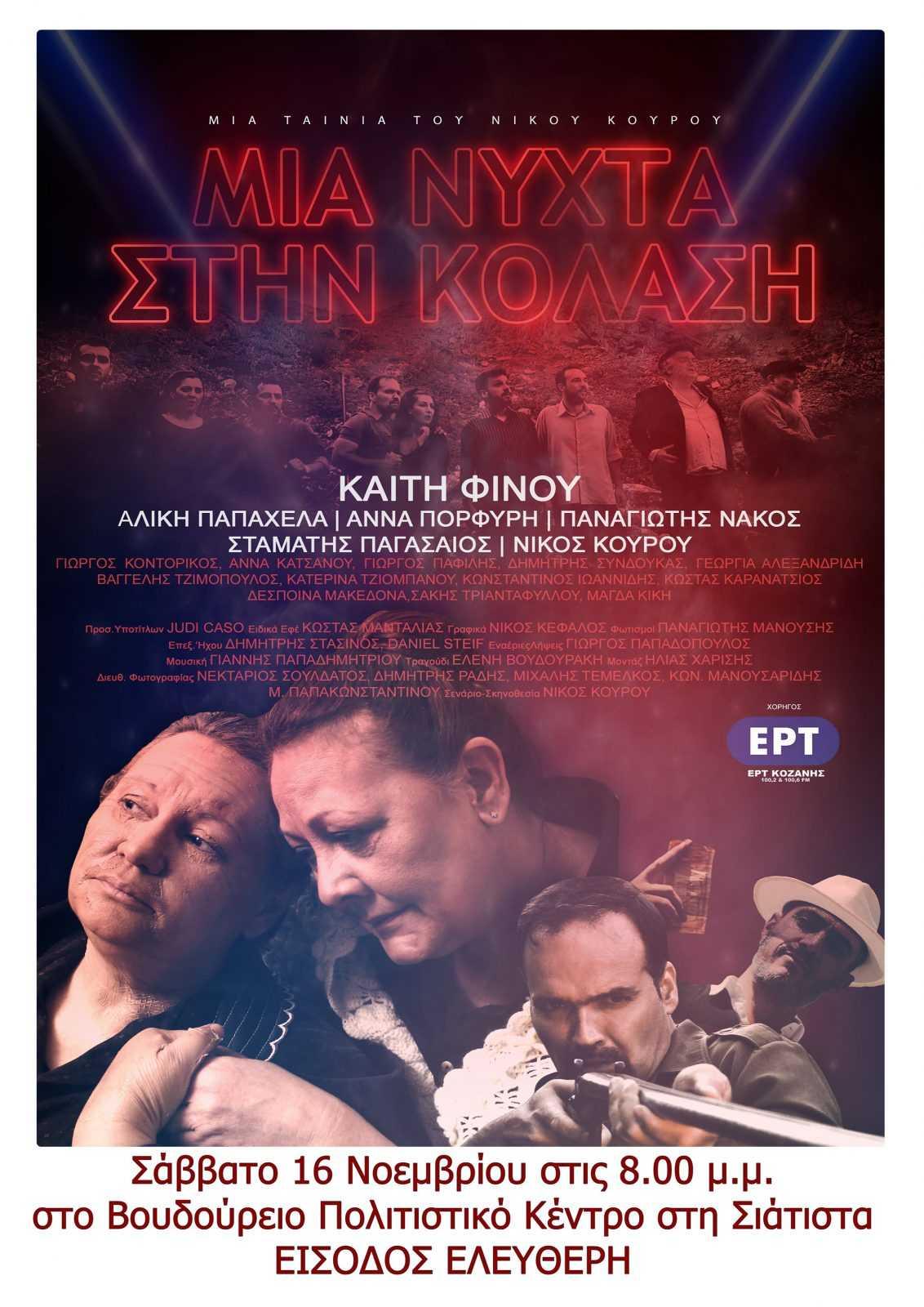 Η ταινία του Νίκου Κουρού «Μια Νύχτα στην Κόλαση» στη Σιάτιστα, σ' ένα από τα μέρη όπου γυρίστηκε