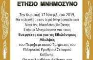 Ετήσιο Μνημόσυνο για τους ευεργέτες και εθελόντριες του Περιφερειακού Τμήματος του ΕΕΣ Κοζάνης Κοζάνης