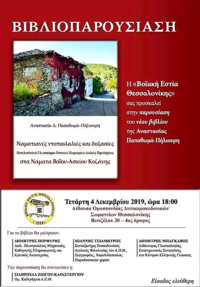 Παρουσίαση του βιβλίου της Αναστασίας Παπαθωμά «Ναματιανές ντοπιολαλιές και δοξασίες στα Νάματα Βοΐου – Ασκίου Κοζάνης» από τη Βοϊακή Εστία Θεσσαλονίκης