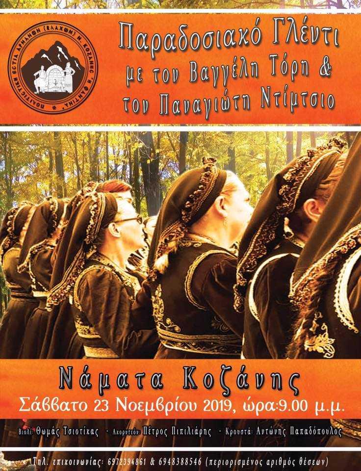Παραδοσιακό γλέντι στα Νάματα Κοζάνης στις 23 Νοεμβρίου