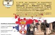Εκδρομή της Βοϊακής Εστίας Θεσσαλονίκης στο Βελογράδι και Νόβισαντ της Σερβίας 28/11-1/12