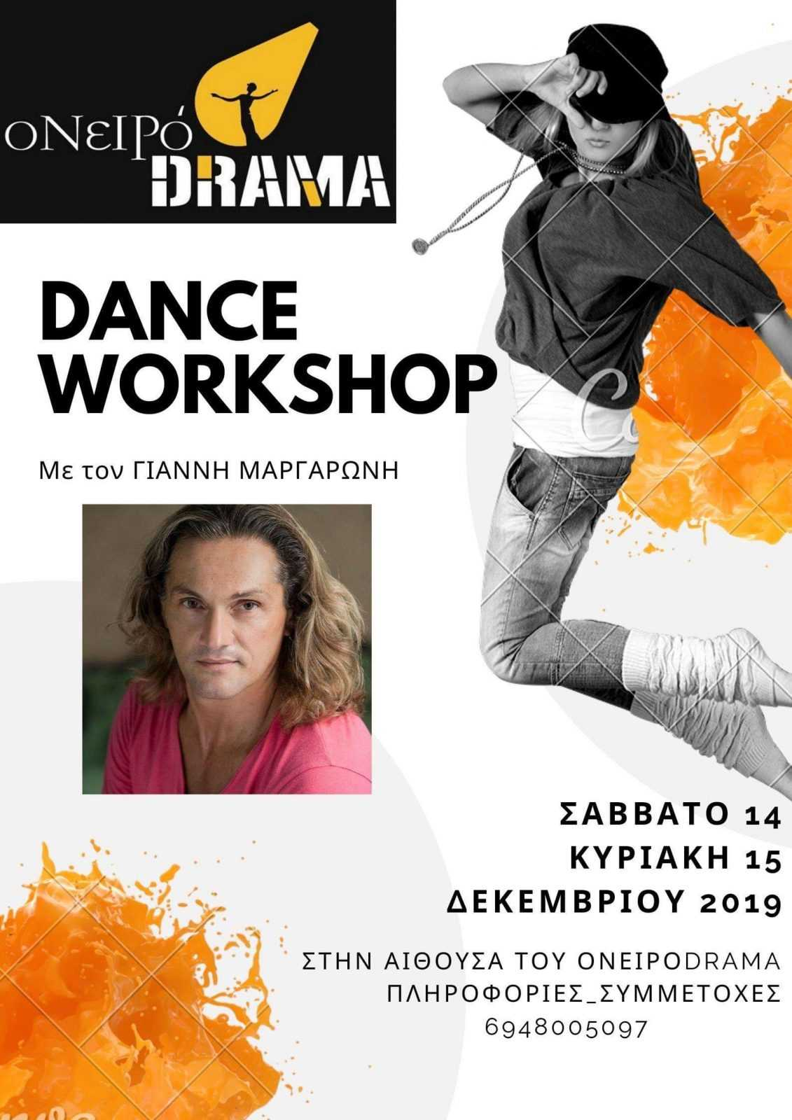 Διήμερο Εργαστήρι Χορού/Dance Workshop με τονΙωάννη Μαργαρώνη, χορογράφο-χορευτή Από το ONEIRODRAMA
