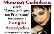 Σωτηρία Λεονάρδου… καλοτάξιδη… από το Φιλοπρόοδο Σύλλογο Κοζάνης