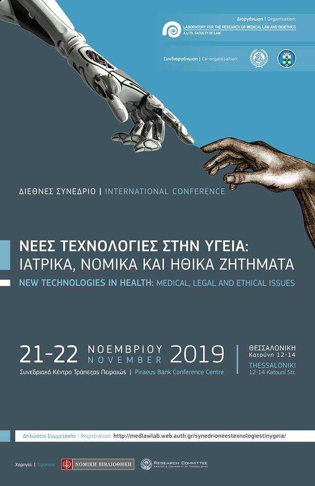 Διεθνές Διεπιστημονικό Συνέδριο με θέμα