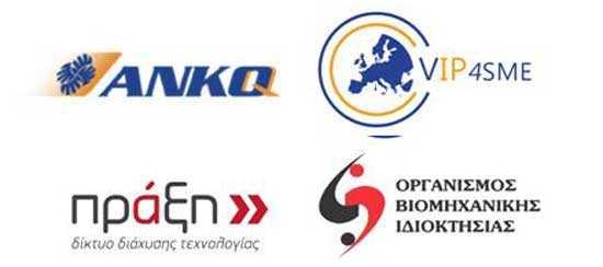 """""""Προστασία των Εφευρέσεων ως οικονομικό κεφάλαιο των Μικρομεσαίων Επιχειρήσεων"""