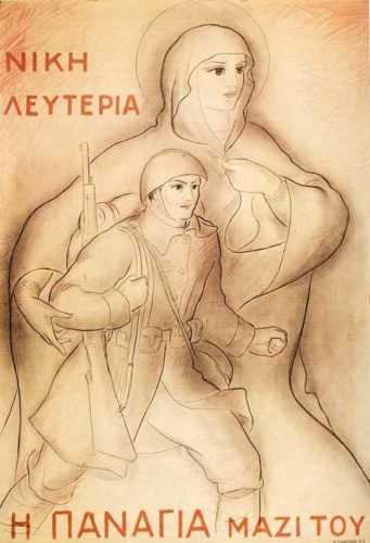 Το 1940 αποδεικνύει τη συνέχεια του ελληνισμού.