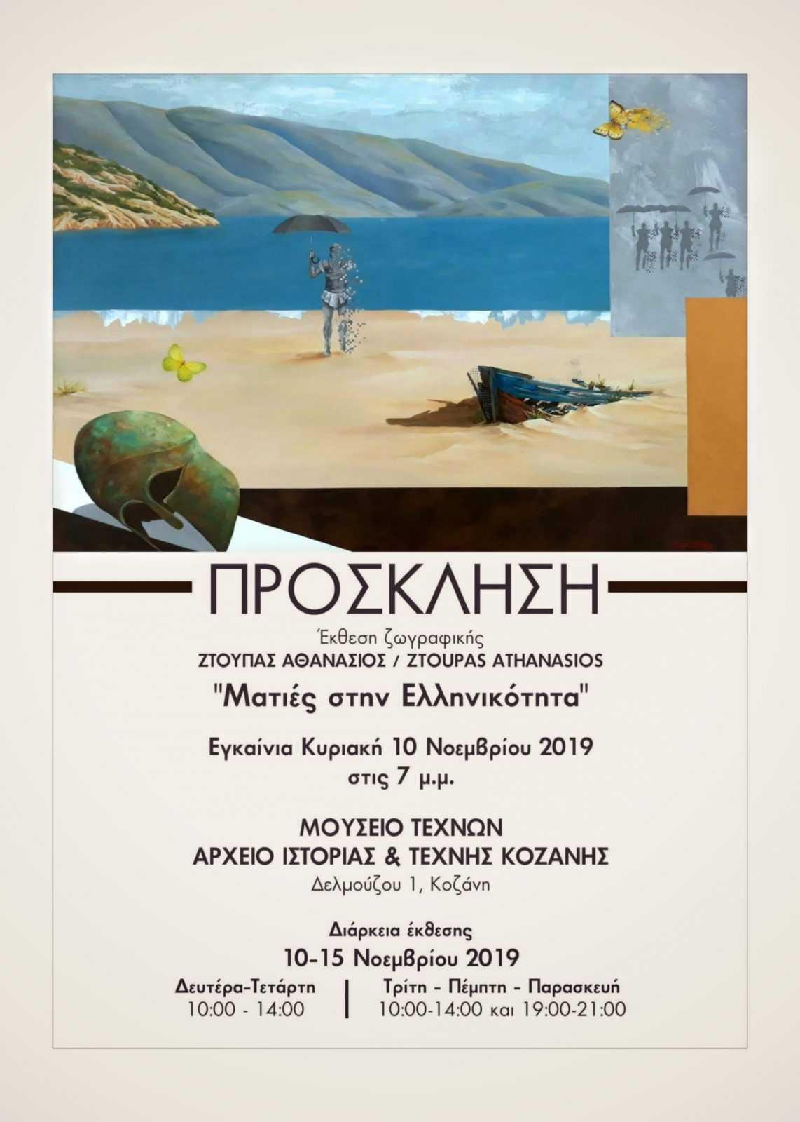 Ατομική Έκθεση ζωγραφικής του Αθανασίου Δ. Ζτούπα.