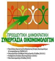 ΑΝΑΚΟΙΝΩΣΗ ΥΠΟΨΗΦΙΟΤΗΤΑΣ. Ψηφοδέλτιο της Προοδευτικής Δημοκρατικής Συνεργασίας Οικονομολόγων (Π.Δ.Σ.Ο.) για το 5ο Περιφερειακό Τμήμα Δυτικής Μακεδονίας