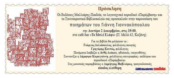 Παρουσίαση ποιημάτων του Γιάννη Γιαννακόπουλου την Δευτέρα 2 Δεκεμβρίου στην Κοζάνη