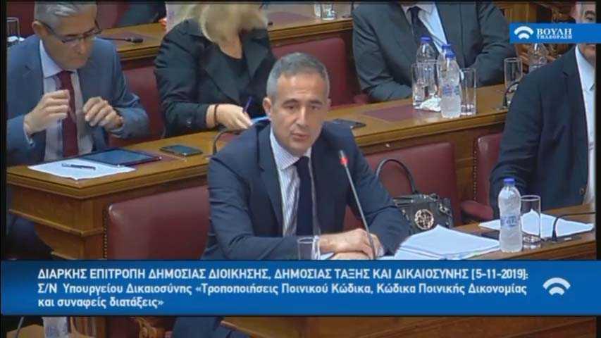 Εισήγηση Στάθη Κωνσταντινίδη στη Διαρκή Επιτροπή Δημόσιας Διοίκησης, Δημόσιας Τάξης και Δικαιοσύνης στο Σ/Ν του Υπουργείου Δικαιοσύνης