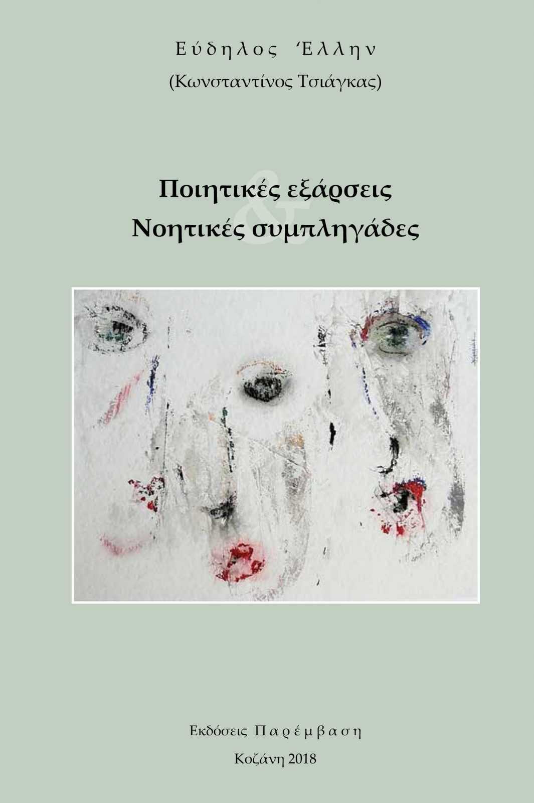 Παρουσίαση ποιητικής συλλογής του Κων/νου Τσιάγκα στις 29 Νοεμβρίου