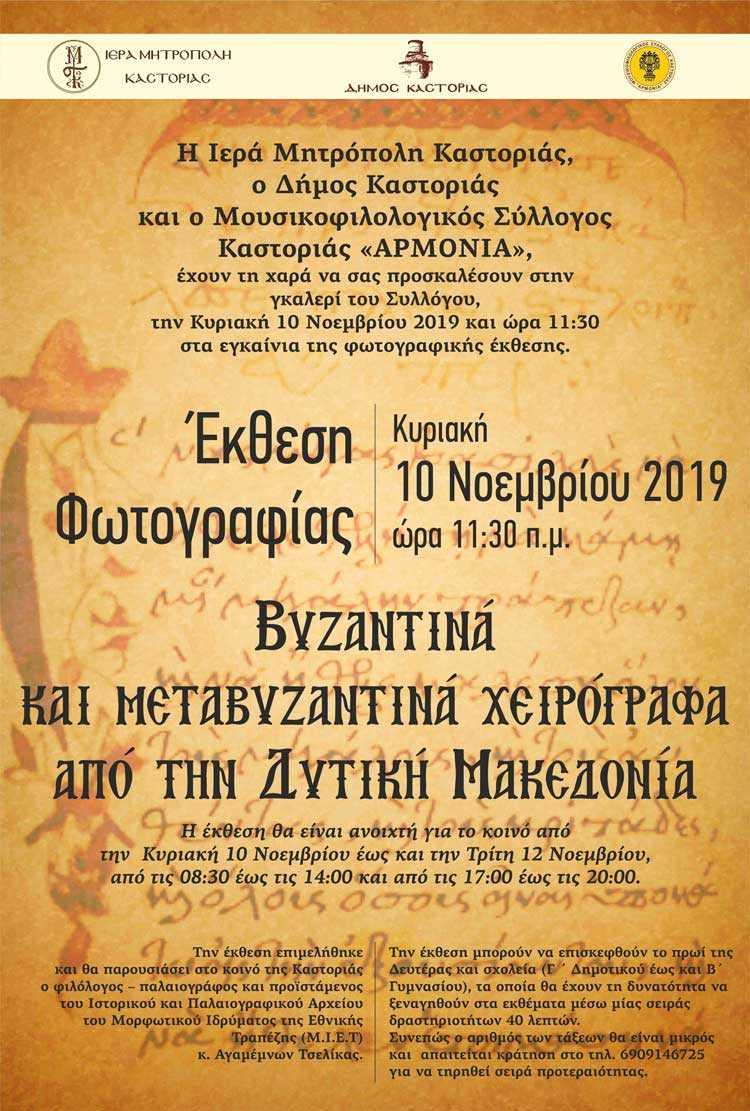 Έκθεση χειρογράφωνστην Καστοριά