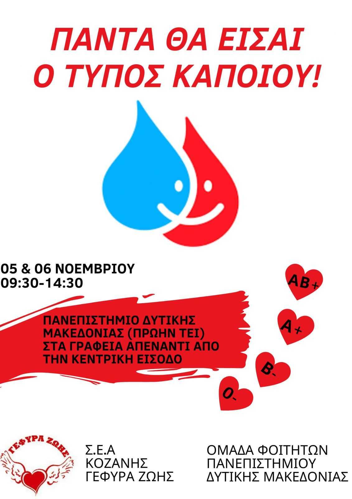 Αιμοδοσία του Πανεπιστημίου Δυτικής Μακεδονίας (πρώην ΤΕΙ) την Τρίτη 5 και Τετάρτη 6 Νοεμβρίου