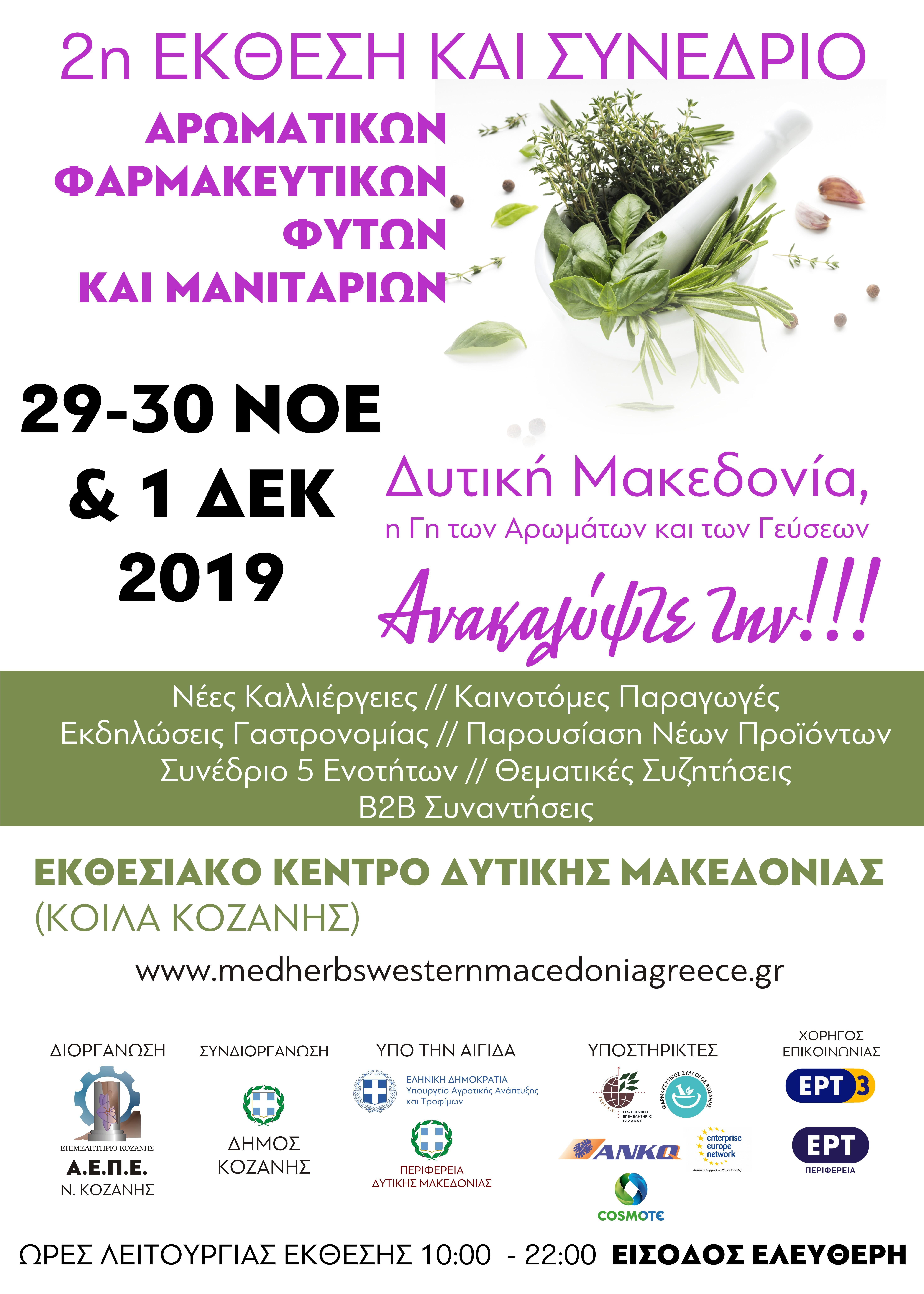 2η Έκθεση – Συνέδριο Αρωματικών και Φαρμακευτικών Φυτών και Μανιταριών στο εκθεσιακό κέντρο των Κοίλων Κοζάνης