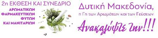 Πρόσκληση Συμμετοχής σε Επιχειρηματικές Συναντήσεις (B2B) στο πλαίσιο της 2ης Έκθεσης & Συνεδρίου Αρωματικών, Φαρμακευτικών Φυτών & Μανιταριών στην Κοζάνη, 29,30 Νοεμβρίου & 1 Δεκεμβρίου