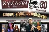 Ετήσιος χορός Λαογραφικού Ομίλου Κοζάνης «ΦΙΛΟΙ ΤΗΣ ΠΑΡΑΔΟΣΗΣ» το Σάββατο 30 Νοεμβρίου