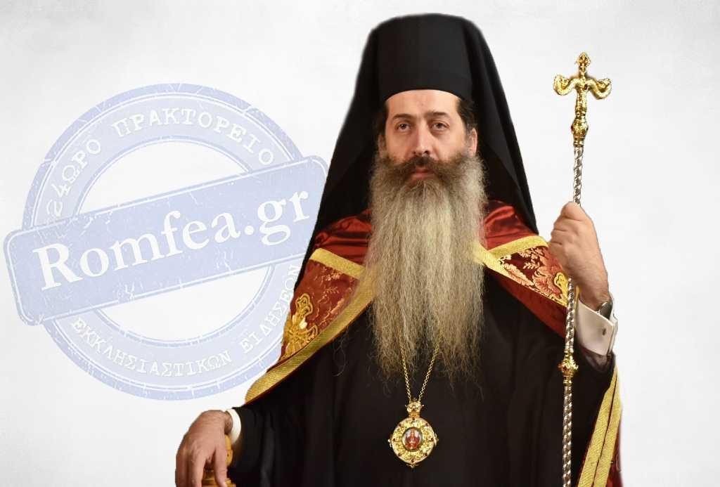 Ενθρονίστηκε σήμερα ο νέος Μητροπολίτης Φθιώτιδας Συμεών με καταγωγή από την Κοζάνη